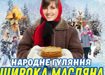 Масляна