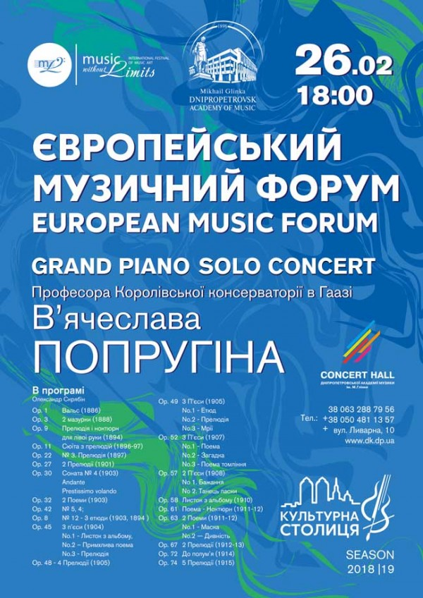poster music forum 1 (1)