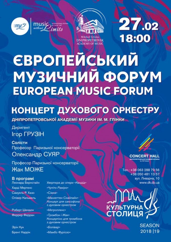 poster music forum 2 (1)