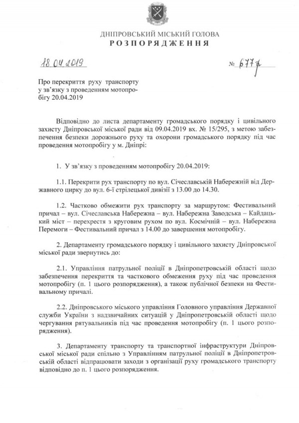 677-р_Page_1