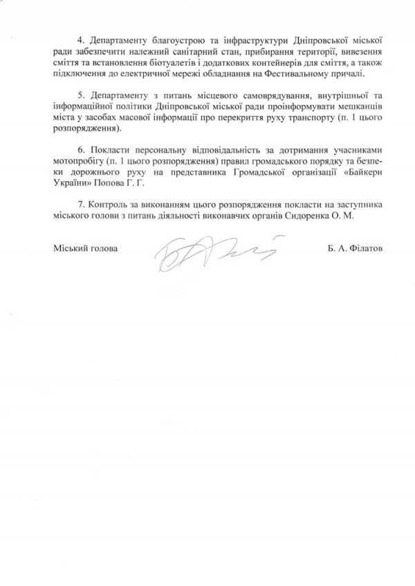 677-р_Page_2