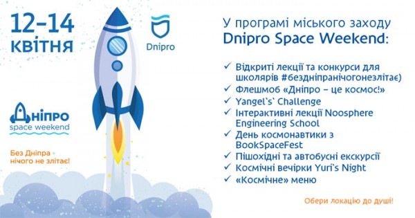 Dnipro_space_weekend_2019