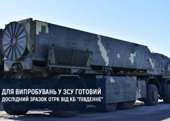 Sapsan-missile-for-UA-Army