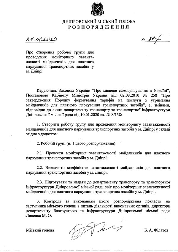 39-р_Page_1