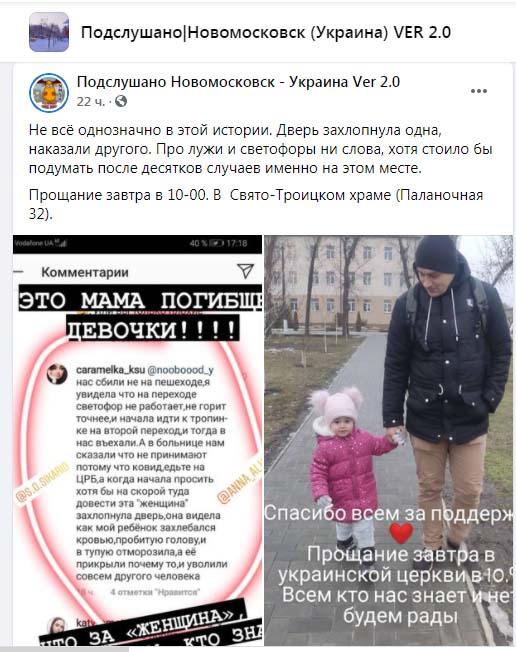 скрин новомосковск
