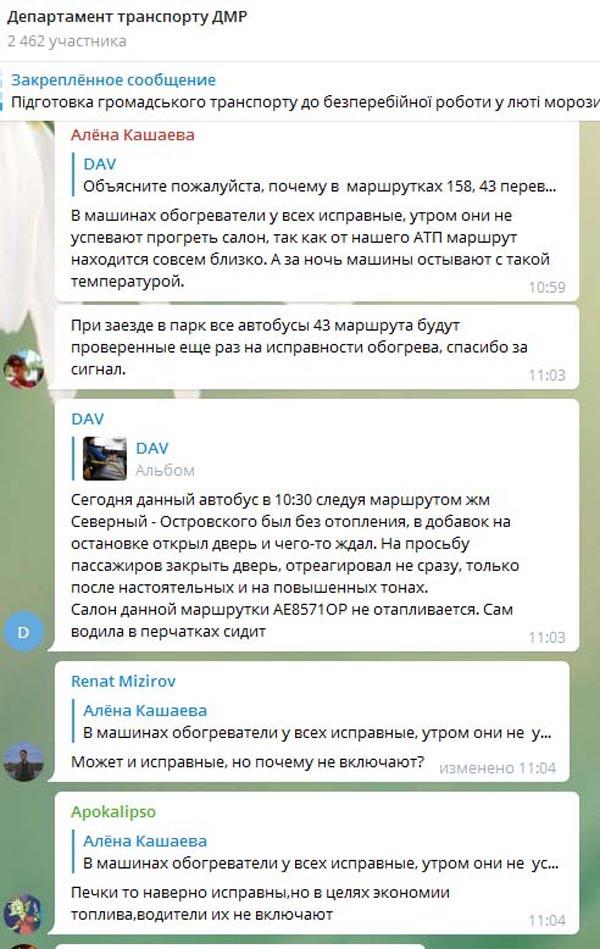скрин_дубар__2