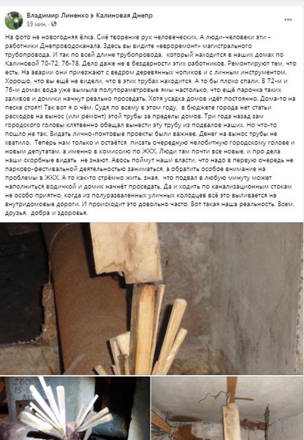 скрин_трубы