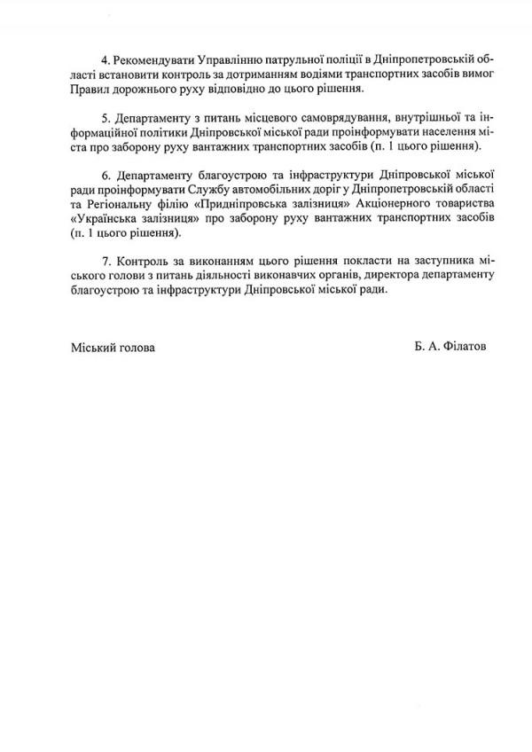 запрет_Page_2