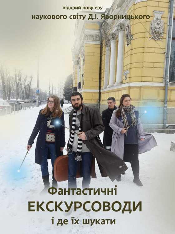 Дмитрий Романчук (в центре) с коллегами в образе фантастических героев