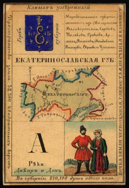 Екатеринославская_губерния_2