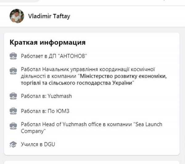 скрин_Тафтай