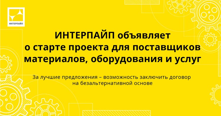 2021-03-23_Проект-закупщиков_1200х630px