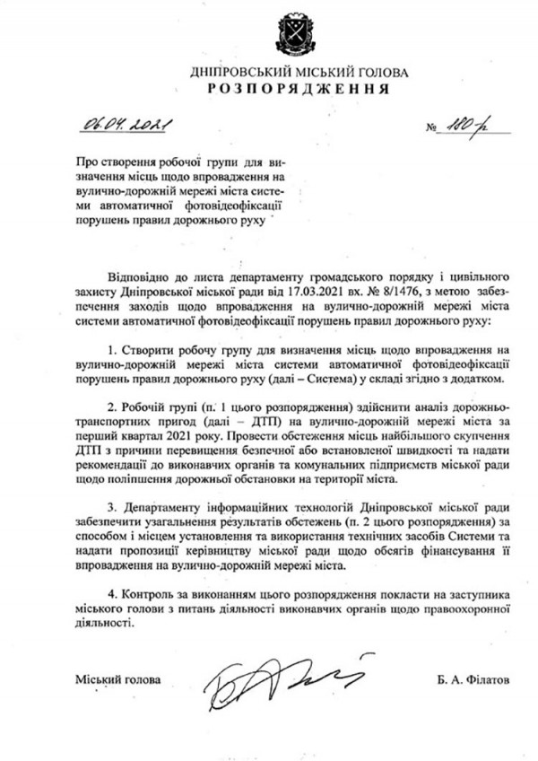 180-р_Page_1