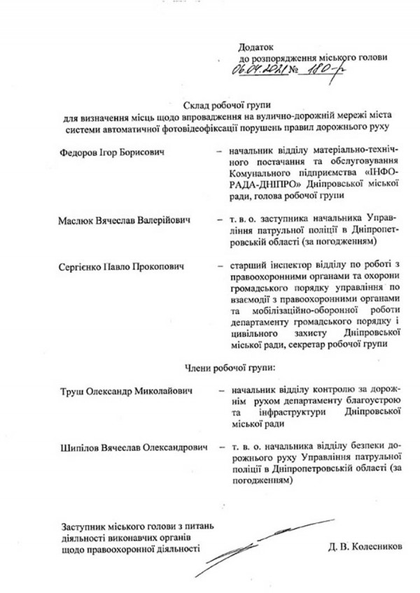 180-р_Page_2