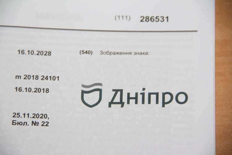 Логотип Дніпра (14)