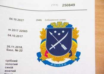 Логотип Дніпра (15)
