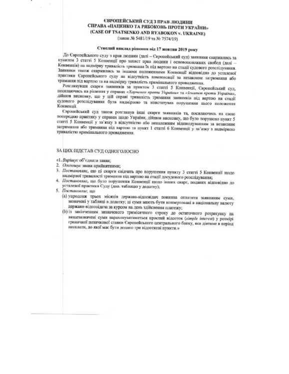 tsatsenko_ta_riabokon_page-0005-791x1024