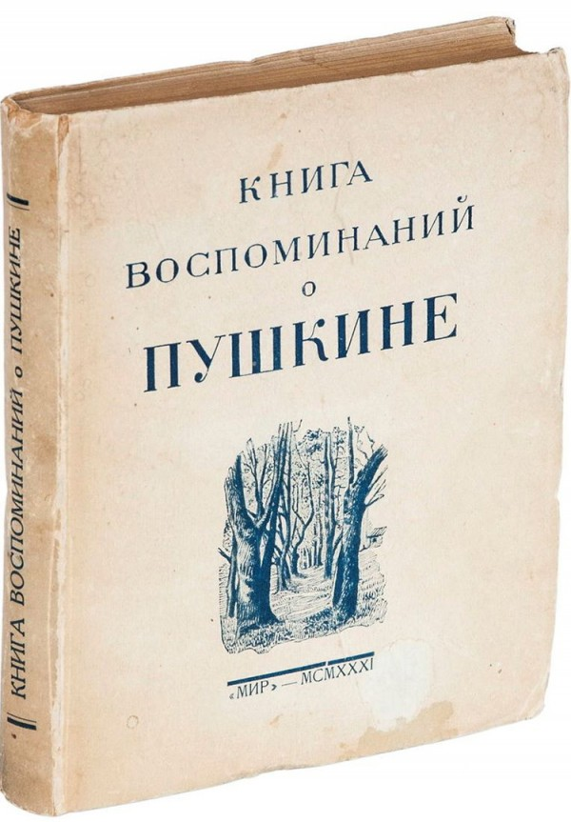 Цявловский