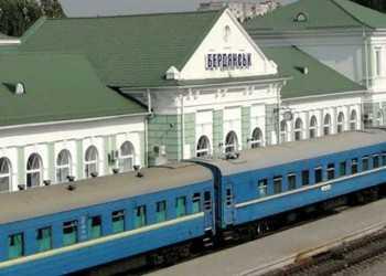 поезд Бердянск