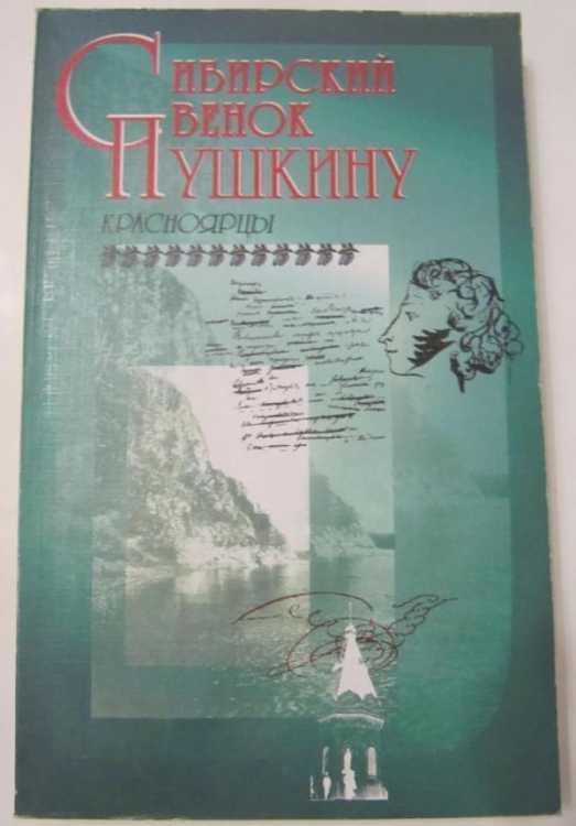 сибирский_венок