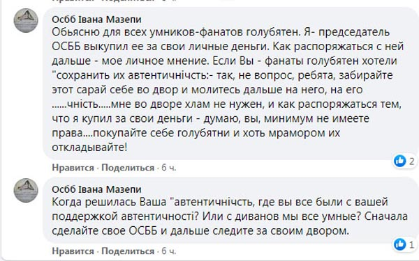скрин_голубятня