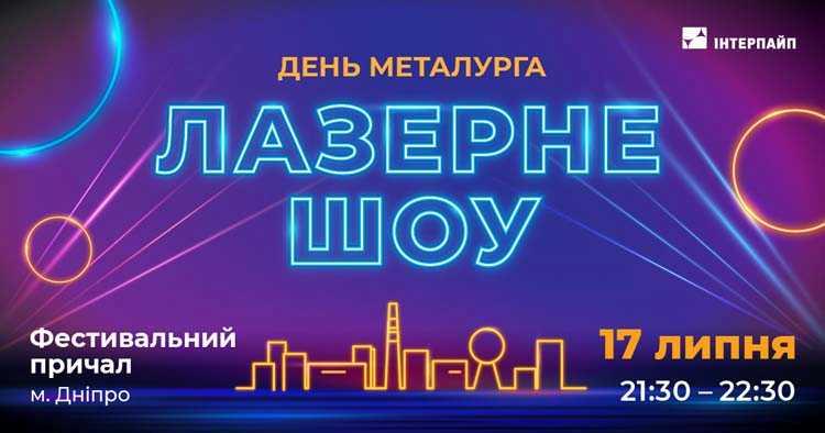 2021-07_DM_Dnepr_laser-show_facebok_1200x630px