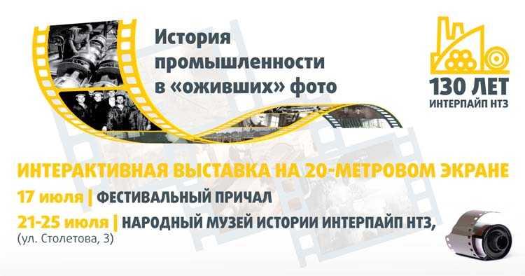ИНТЕРПАЙП-НТЗ_130_FB_СМИ_1200х630