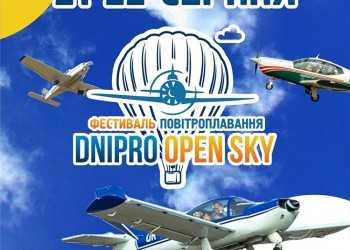 Полёты_от_Dnipro_Open_Sky