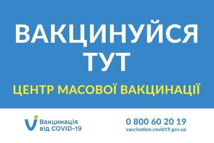 ава_центри_вакцинації2