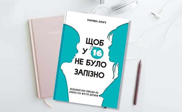 shhob-u-16-ne-bulo-zapizno_knizhka.780x480
