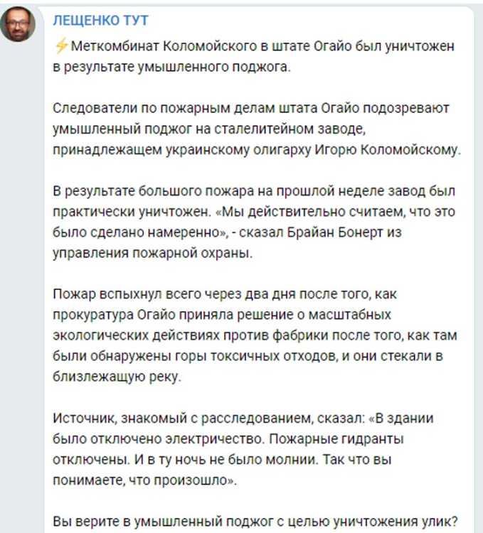 скрин Лещенко