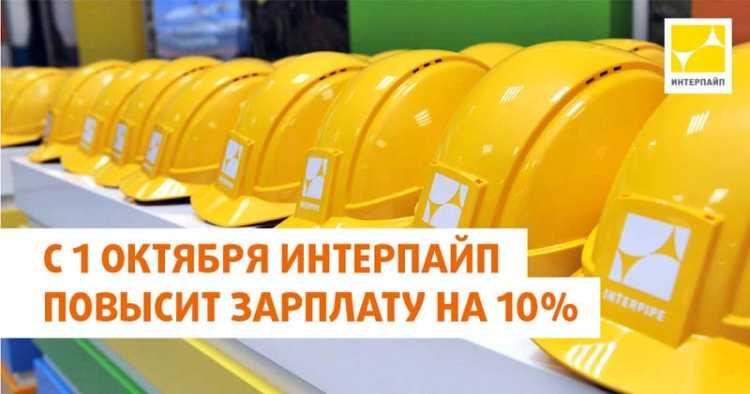 2021-09_Повышение-зарплаты_1200х630_2-7