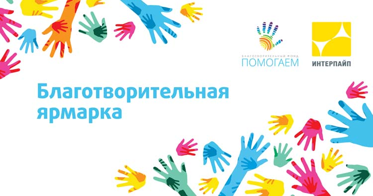 Афиша Благотворительная ярмарка_1200х630_01