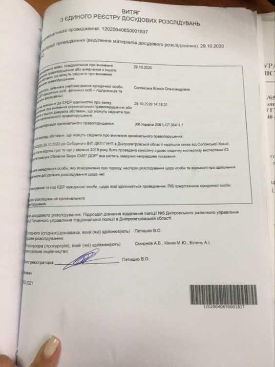 Дело об экспертах занесено в ЕРДР
