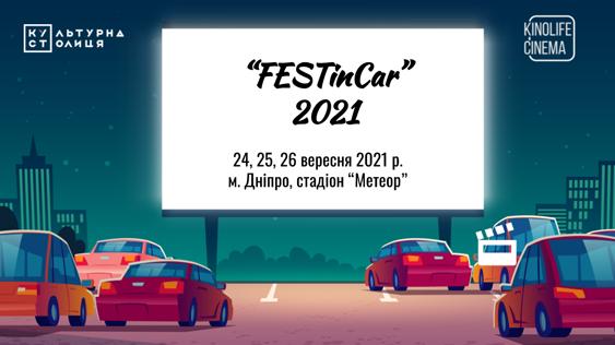 FESTinCar2021
