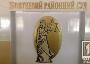суд_жовтн